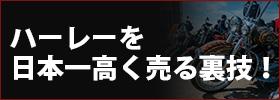 ハーレーを日本一高く売る裏技!